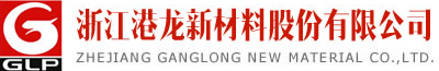 Zhejiang Ganglong New Material Co.,Ltd.